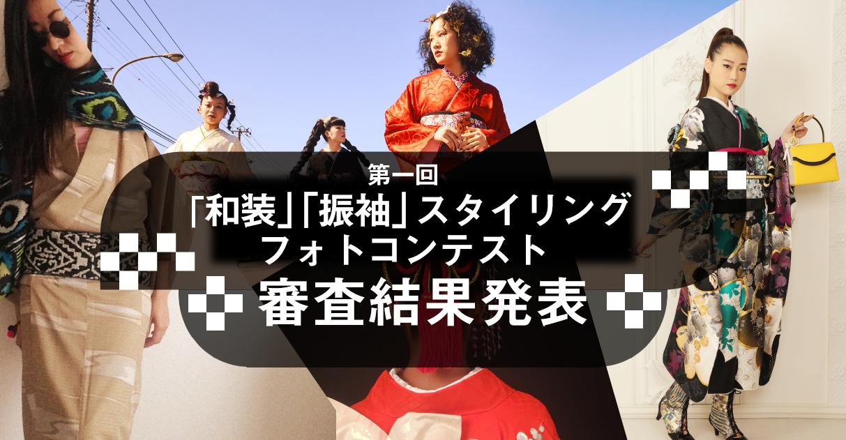 「和装」「振袖」スタイリングフォトコンテスト結果発表の画像