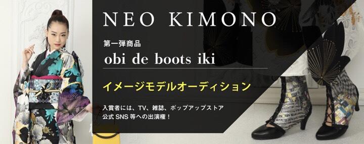 NEOKIMONO事業部 第一弾商品「Obi de Boots 粋」イメージモデル全国オーディション開催の画像