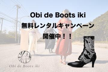 Obi de Boots iki無料レンタルキャンペーン開催の画像