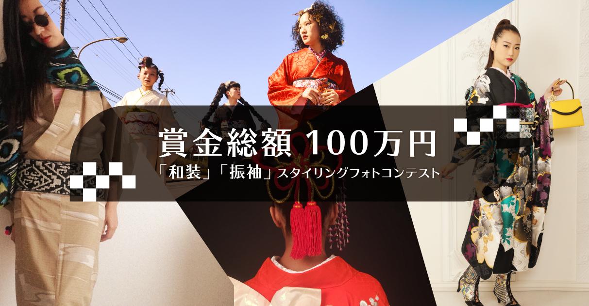 賞金総額100万円「和装」「振袖」スタイリングフォトコンテスト