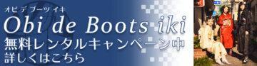 Obi de Boots iki 無料レンタルキャンペーン開催!!!の画像