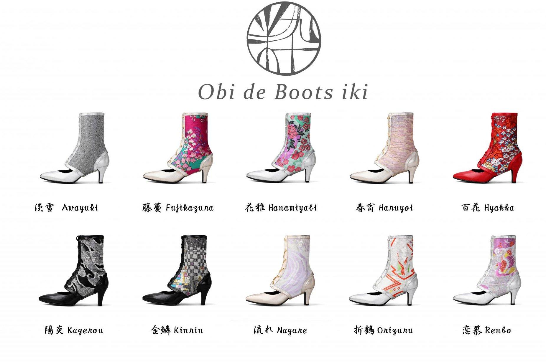 Obi de Boots iki 全種類